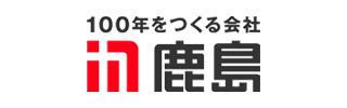 100年をつくる会社 鹿島