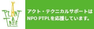 アクト・テクニカルサポートはNPO PTPLを応援しています。
