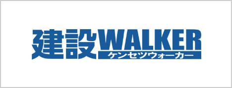 建設WALKER