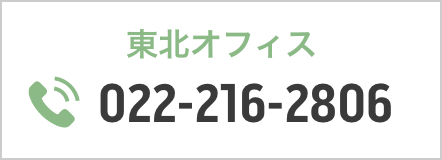 東北オフィス 022-216-2806
