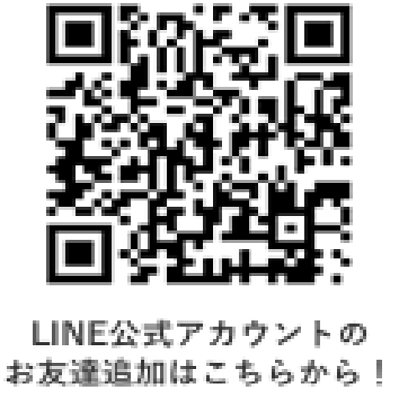 LINE公式アカウントのお友達追加はこちらから!
