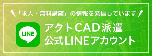 アクトCAD派遣 公式LINEアカウント
