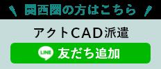アクトCAD派遣【関西圏】