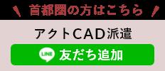 アクトCAD派遣【首都圏】